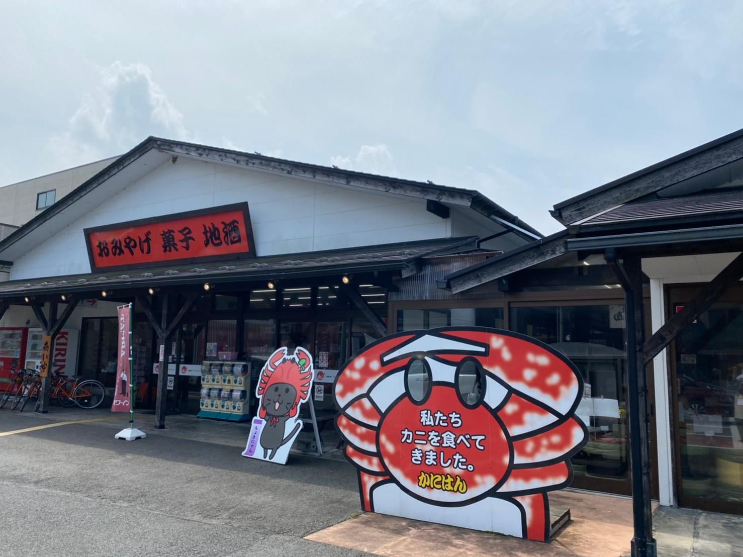 【京都山科店】かにはん
