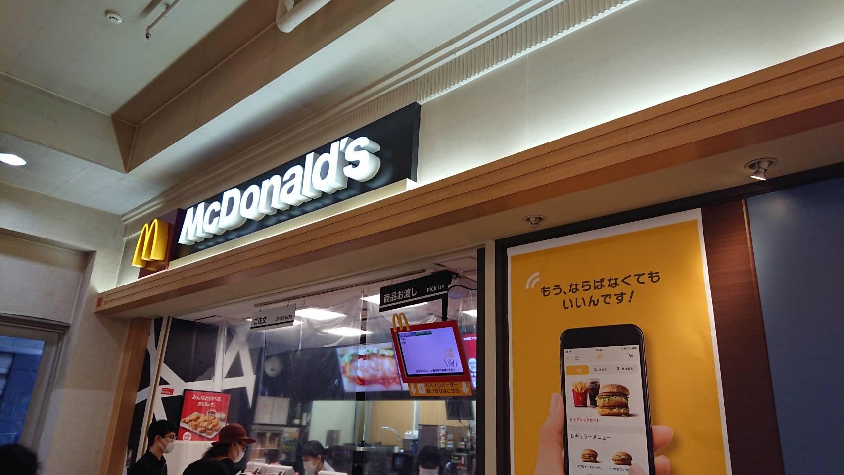 【枚方店】マクドナルド アルプラザ醍醐店 (京都市)
