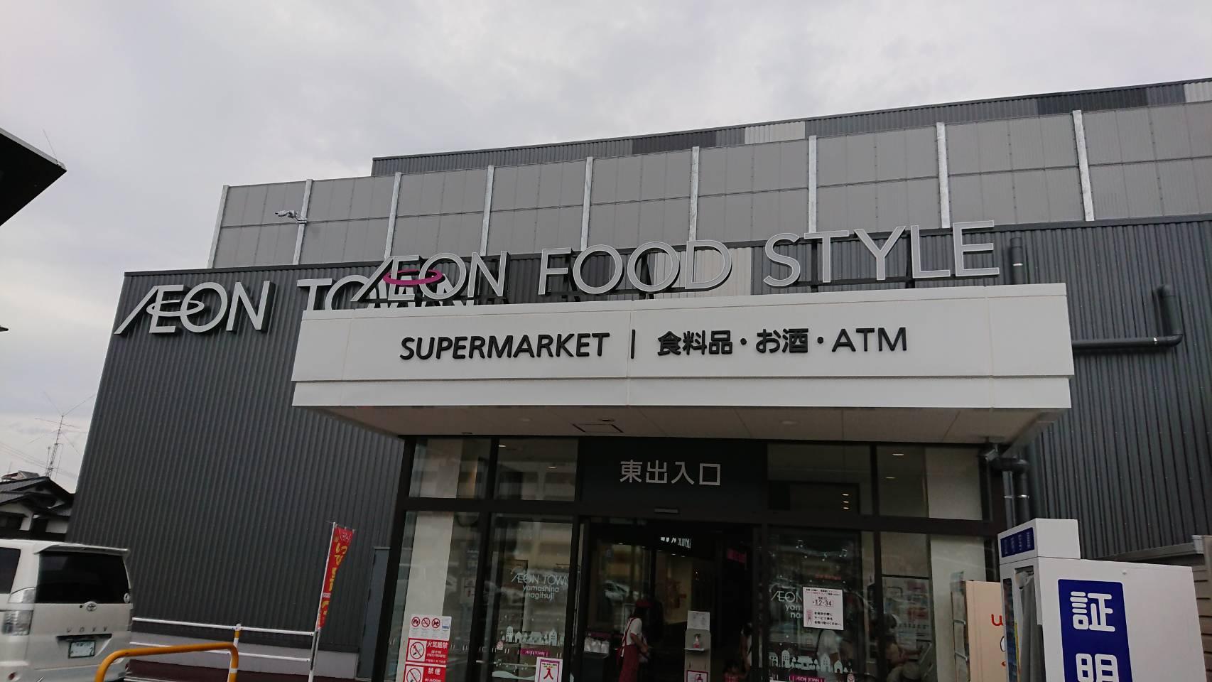 【枚方店】イオンフードスタイル山科椥辻店 (京都市山科区)