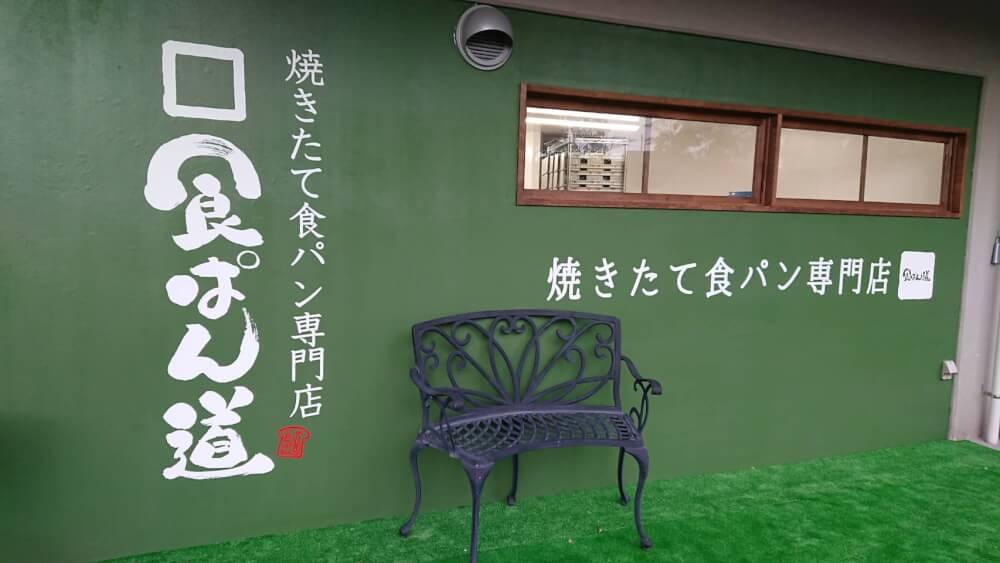 【枚方店】食ぱん道 チャオパルコ店 (寝屋川市)