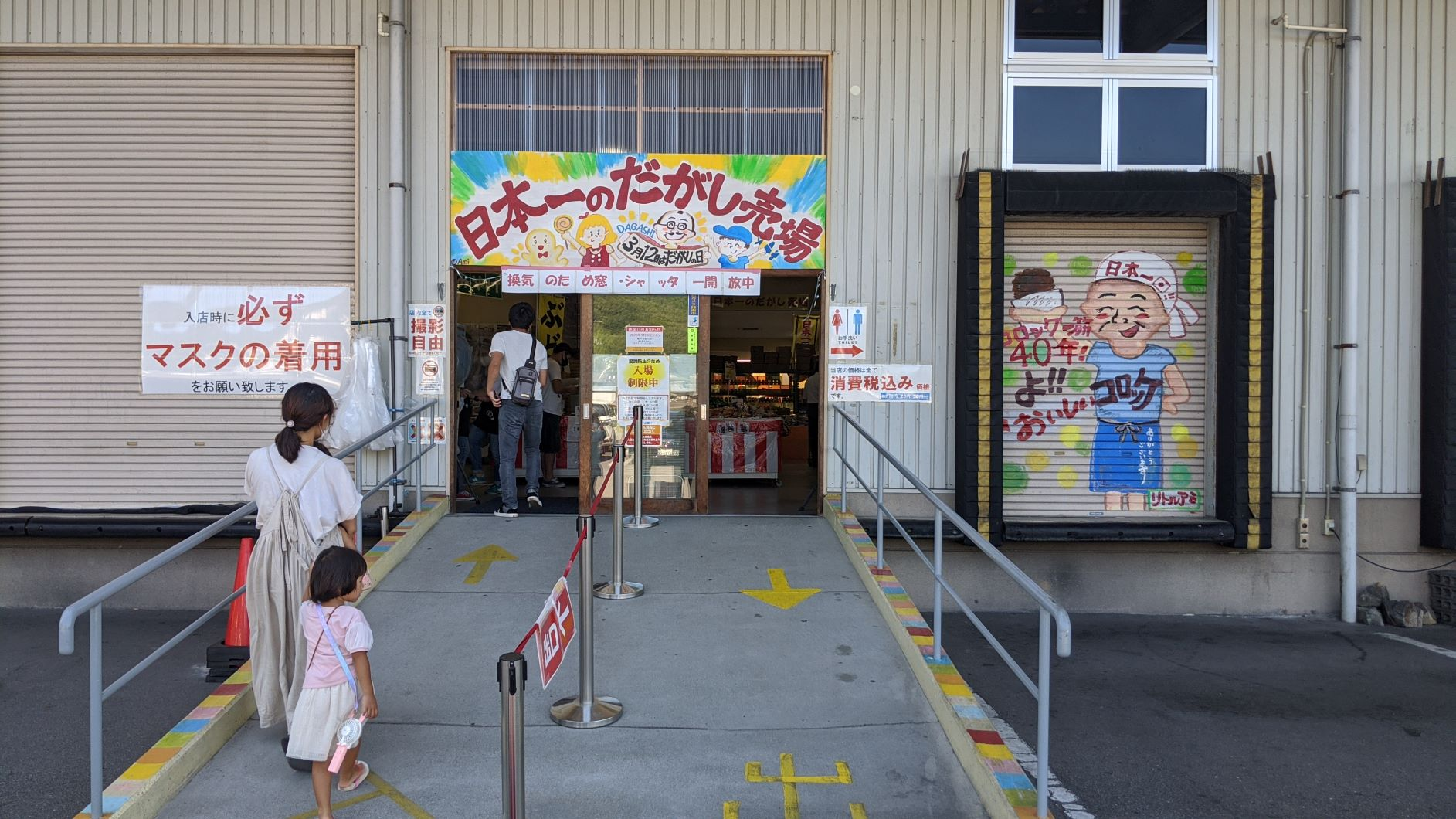 【加古川店】日本一のだがし売り場