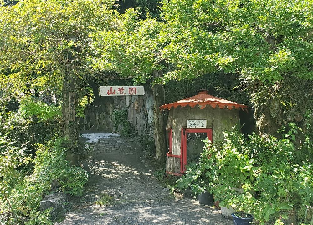 【本店】山麓園(蒲郡市/ジンギスカン)