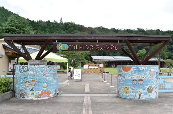 【宝塚店】篠山チルドレンズミュージアム