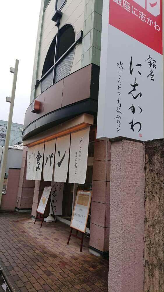 【枚方店】高級食パン専門店 銀座に志かわ 京都北白川店 (京