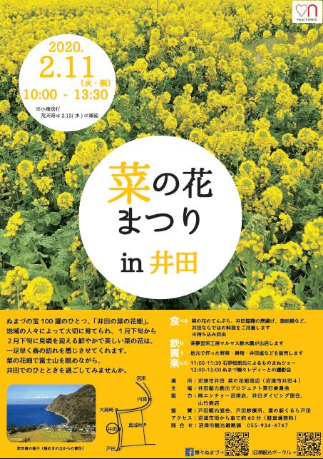 【沼津】菜の花まつり