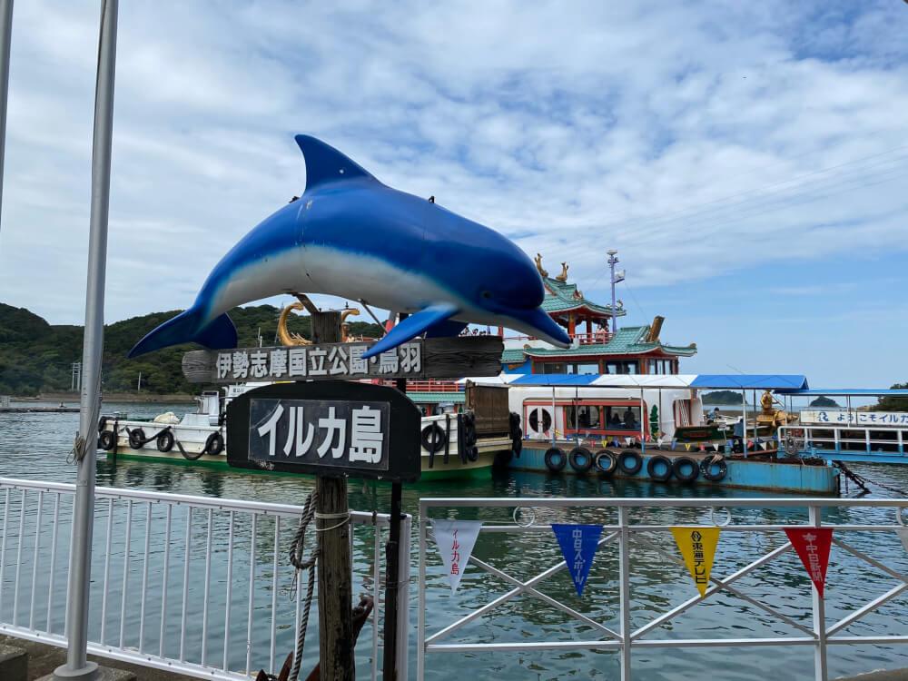 【焼津インター店】イルカ島(三重県 鳥羽市)