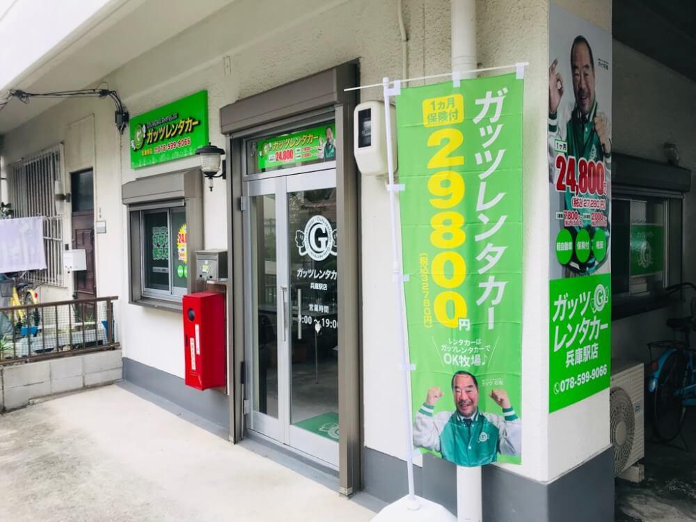 【兵庫駅店】本日オープン!!