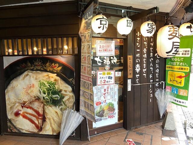 【京都四条大宮店】麺屋七福神 四条大宮店