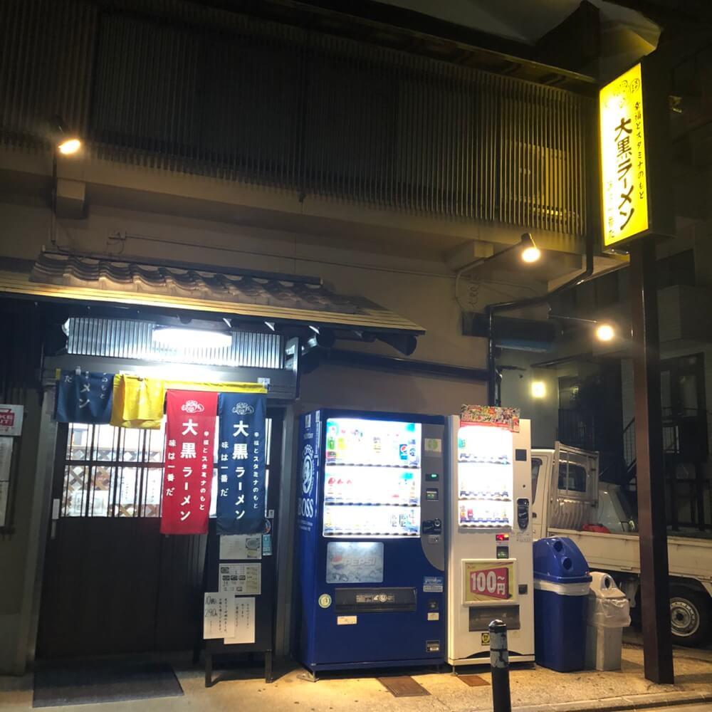 【京都四条大宮店】大黒ラーメン 本店