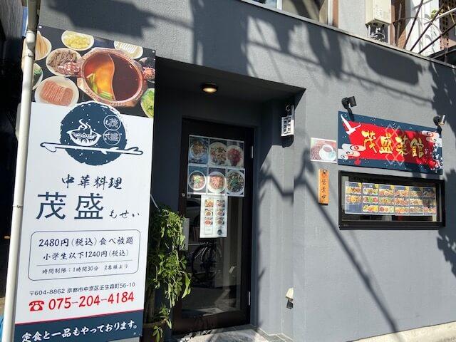 【京都四条大宮店】中華料理 茂盛菜館