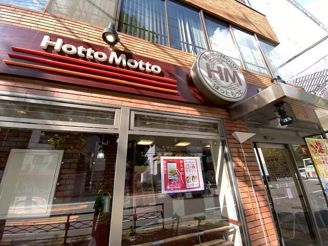 【京都四条大宮店】ほっともっと西院店