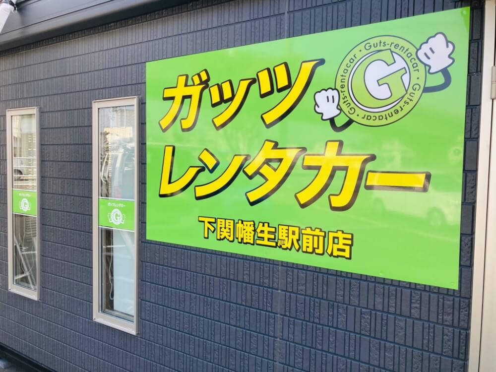 下関幡生駅前店
