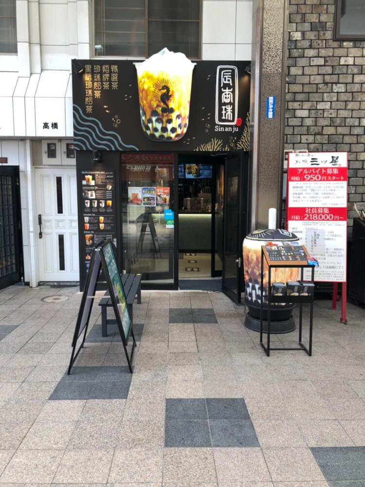 【札幌白石店】シンアンジュ札幌狸小路店
