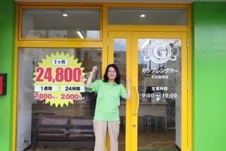 名古屋南店