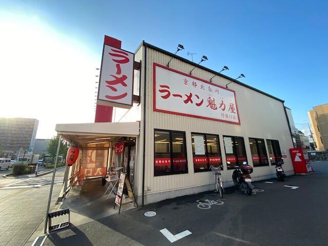 【京都四条大宮店】ラーメン魁力屋
