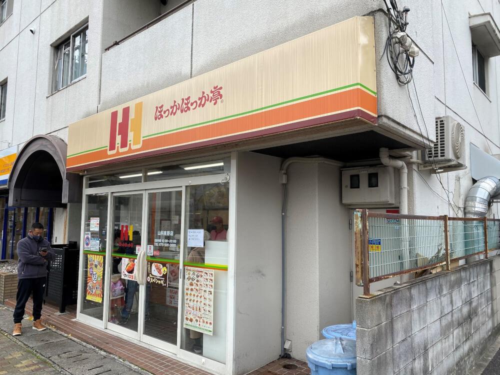 【京都山科店】ほっかほっか亭/京都/山科