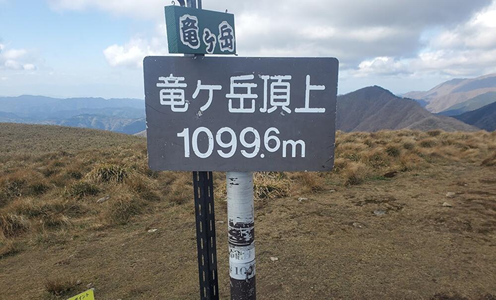 【本店】竜ヶ岳(三重県いなべ市)