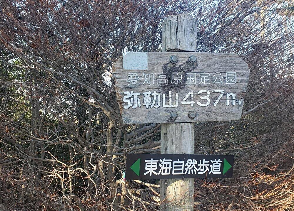 【本店】弥勒山・大谷山・道樹山(春日井三山縦走)