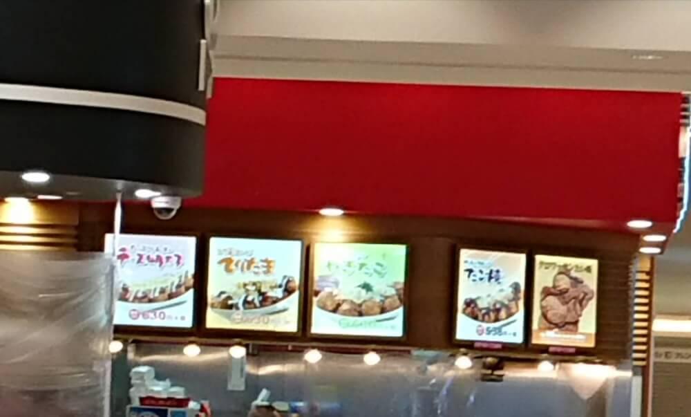 【枚方店】築地銀だこ ニトリモール枚方店 (枚方市)
