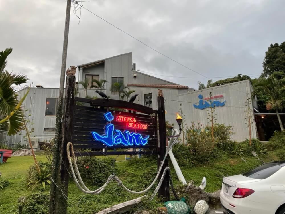 【那覇空港店】ステーキハウス jam 沖縄恩納村店 ジャム