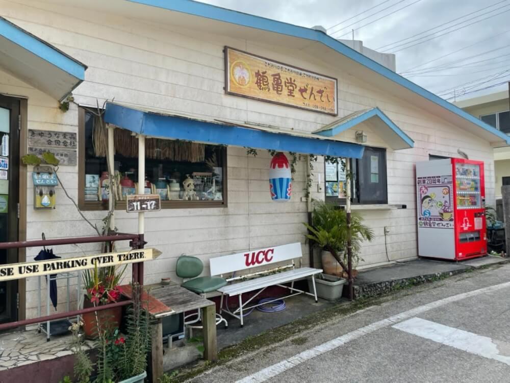【那覇空港店】鶴亀堂ぜんざい