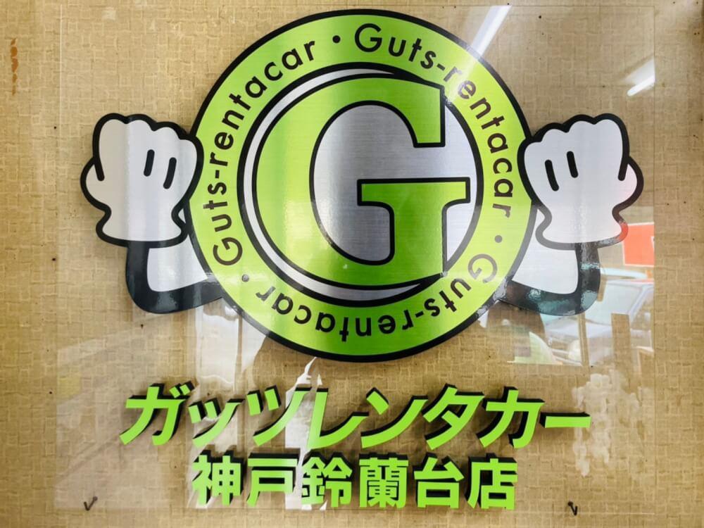 神戸鈴蘭台店