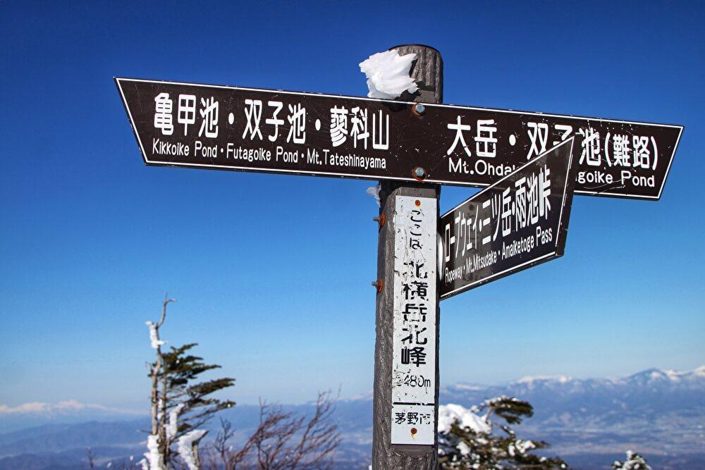 【本店】北横岳雪山登山②⛄(長野県茅野市)