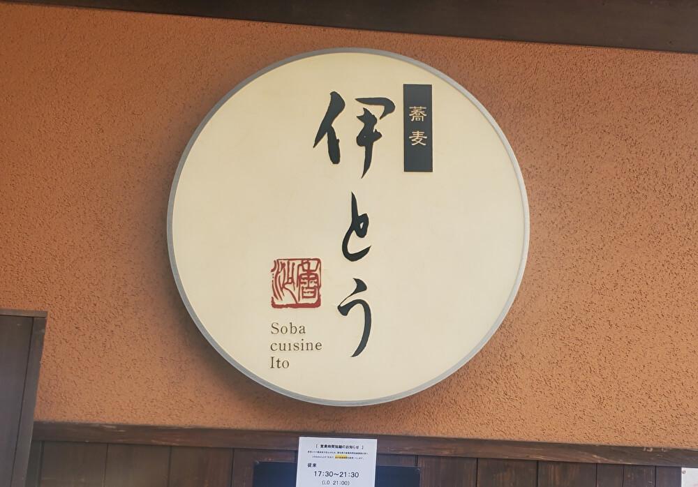 【本店】伊とう(中村区/蕎麦屋)