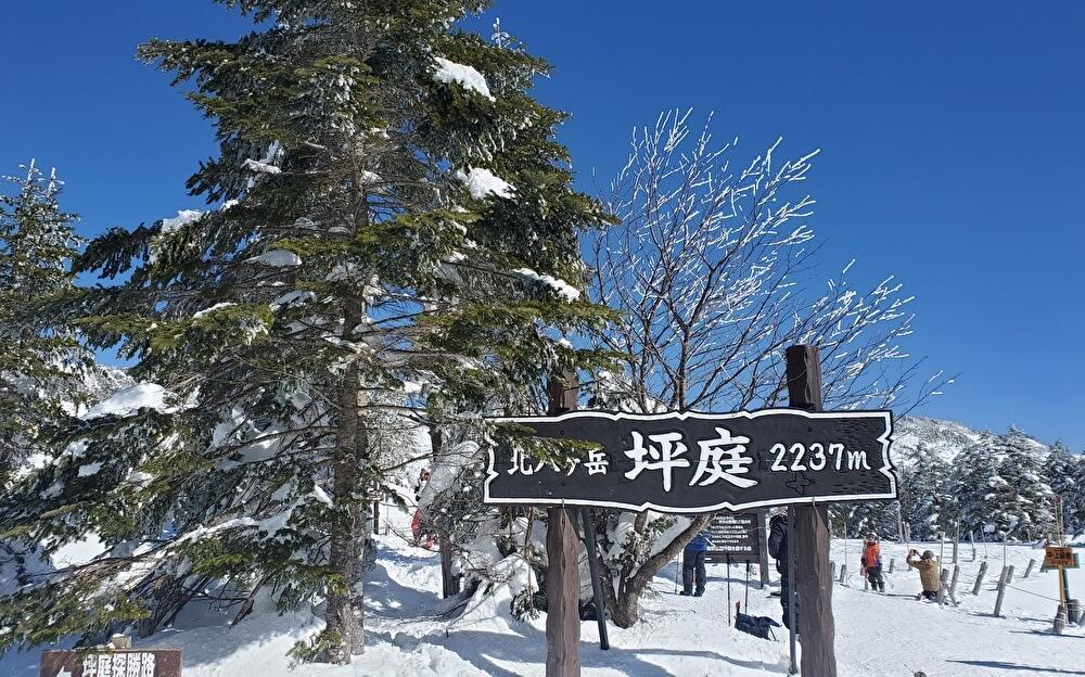 【本店】北横岳雪山登山①⛄(長野県茅野市)