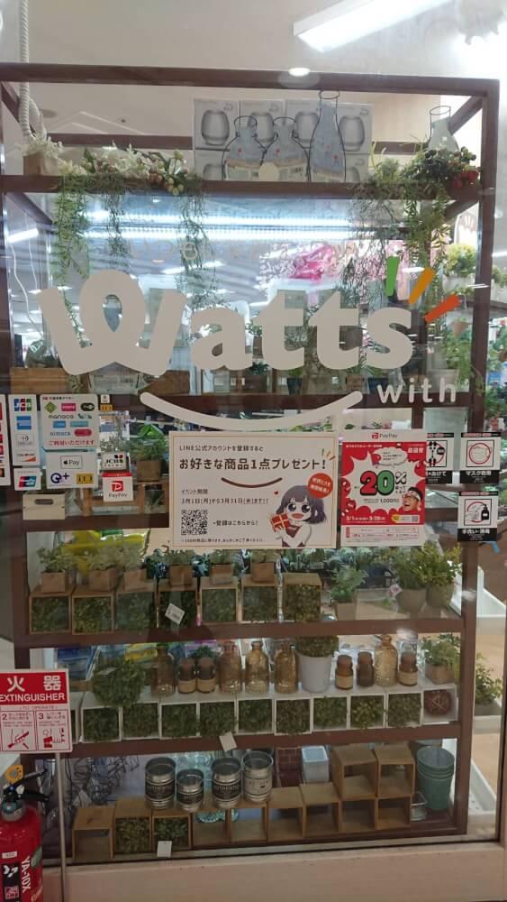 【枚方店】100円ショップWatts アル・プラザ宇治東店(宇治市)
