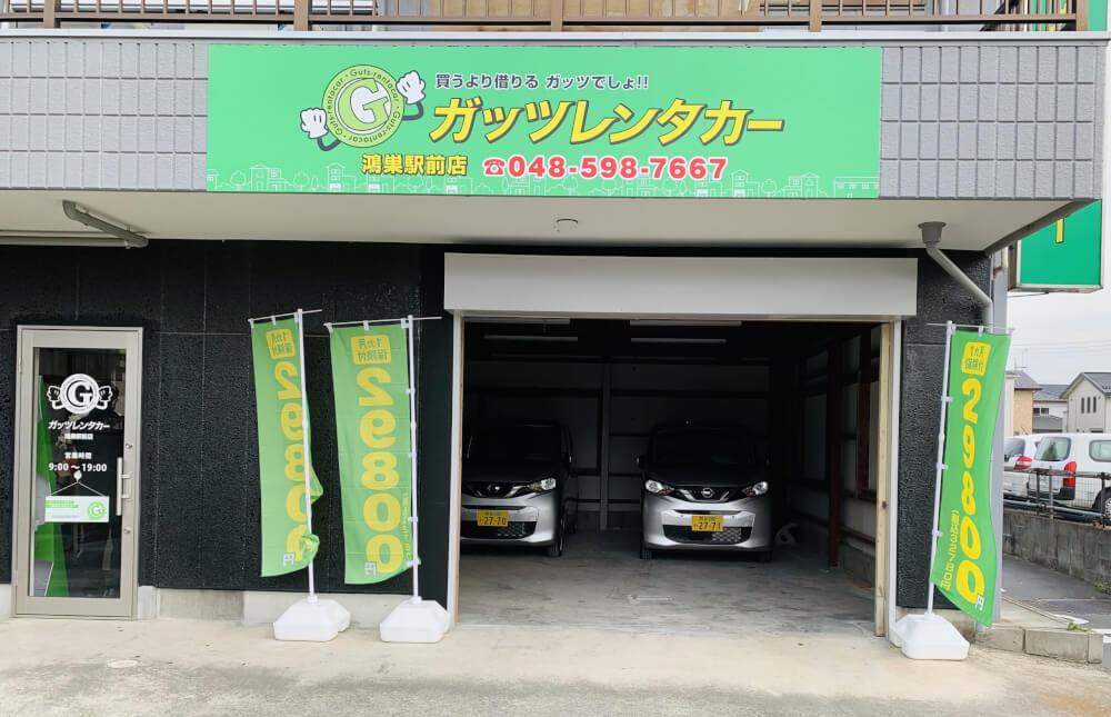 鴻巣駅前店