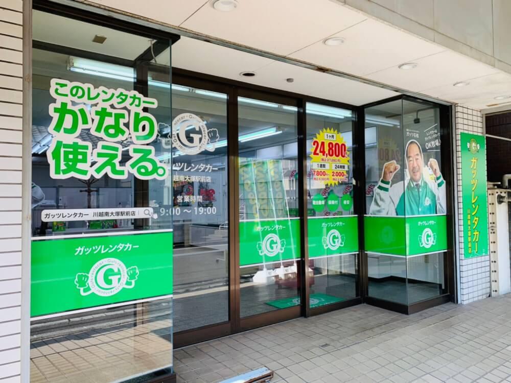川越南大塚駅前店
