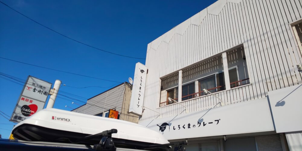 【札幌白石店】シロクマクレープ