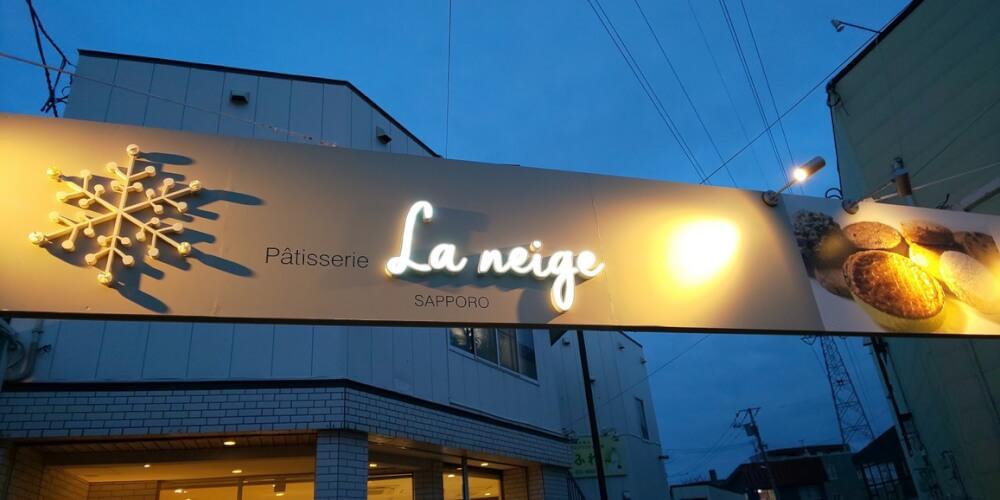 【札幌白石店】 パティスリー ラネージュ: Pâtisserie La neige