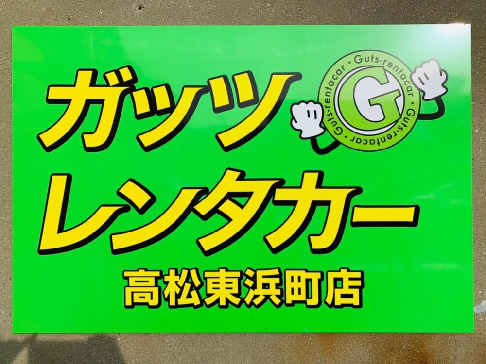 高松東浜町店【長期専門店(電話予約のみ)】