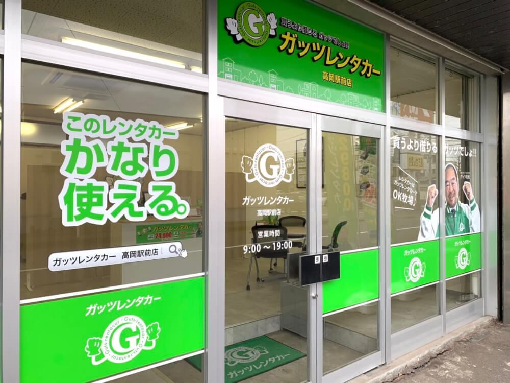 高岡駅前店