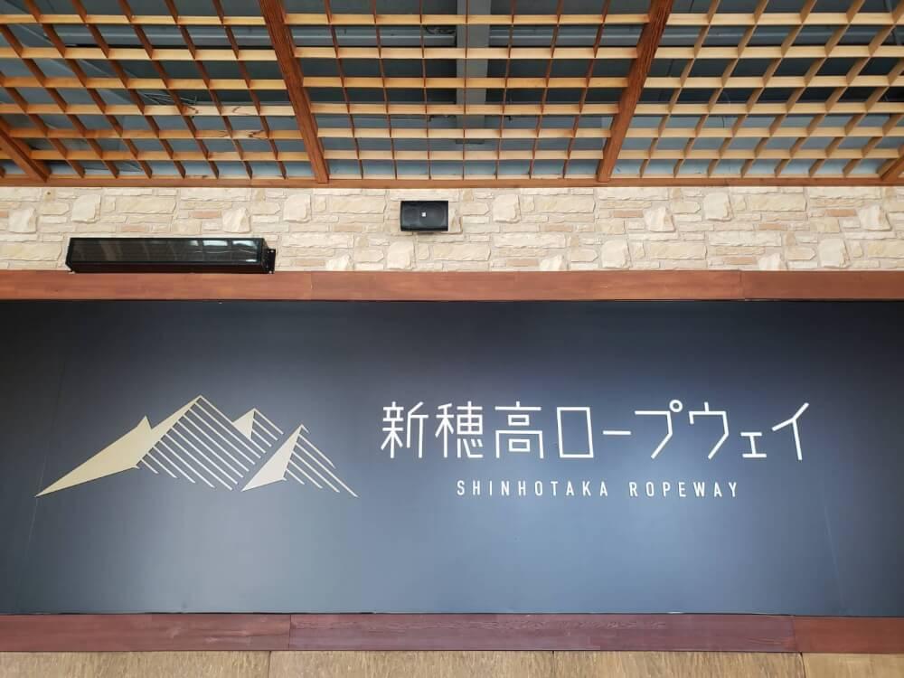 【ナゴヤドーム前矢田店】新穂高ロープウェイ(岐阜県/高山市)