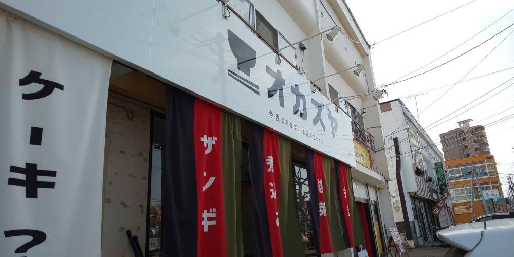【札幌白石店】オカズヤ南郷18丁目店
