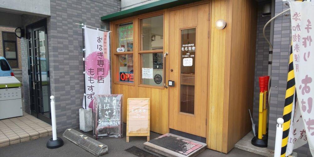 【札幌白石店】おはぎ専門店 ももすず