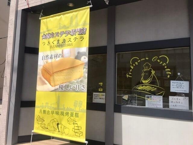 【本店】つきぐまカステラ(中村公園駅)