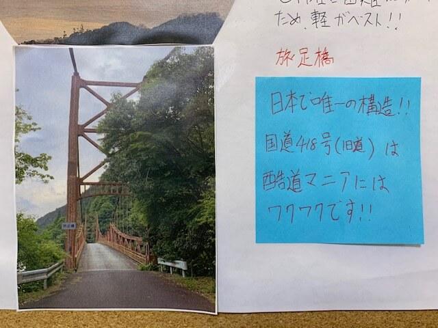 【名古屋中央店】八百津町国道418号線旧道の橋