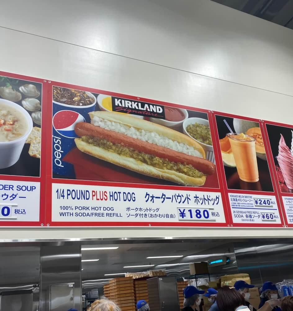 【新前橋駅前店】前橋市 Costco