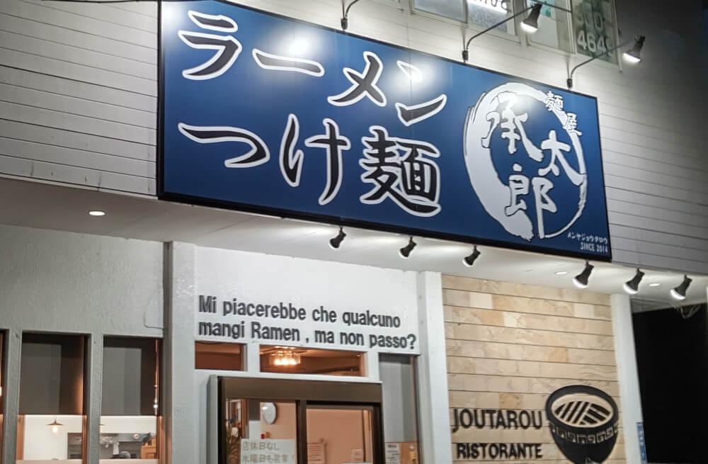 【新前橋駅前店】高崎市 麺屋 承太郎