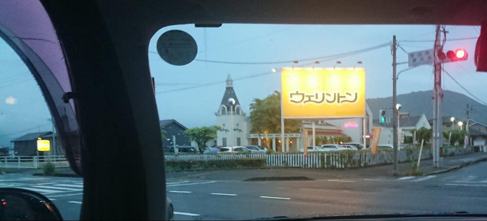 『徳島店』 ウェリントン (香川県坂出市/レストラン)