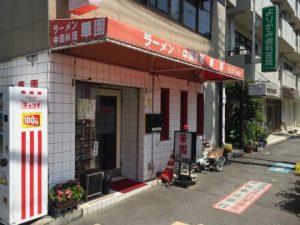 【兵庫駅店】おいしい中華料理屋さんの華園!!