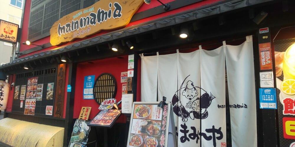 【札幌白石店】居酒屋 まんまみ~や 札幌すすきの 店 豆腐