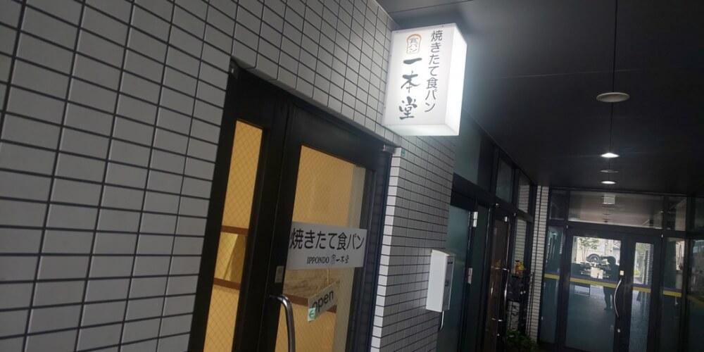 【札幌JR琴似店】焼きたて食パン専門店 一本堂 札幌琴似店