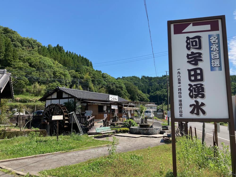 【大分駅前店】阿宇田湧水へ行ってきました🚘