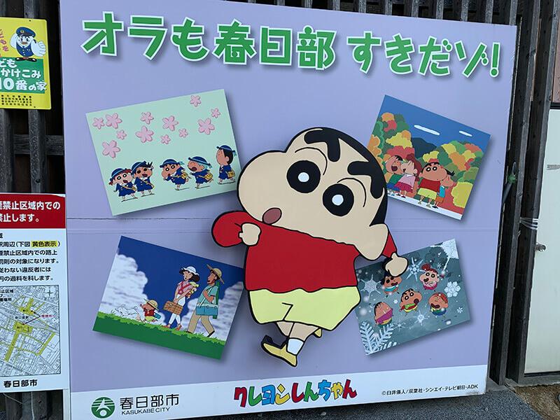 【春日部店】クレヨンしんちゃんの町 春日部