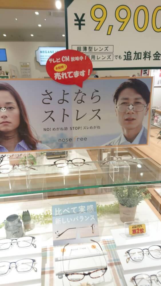 【枚方店】眼鏡市場 ニトリモール店 (枚方市)
